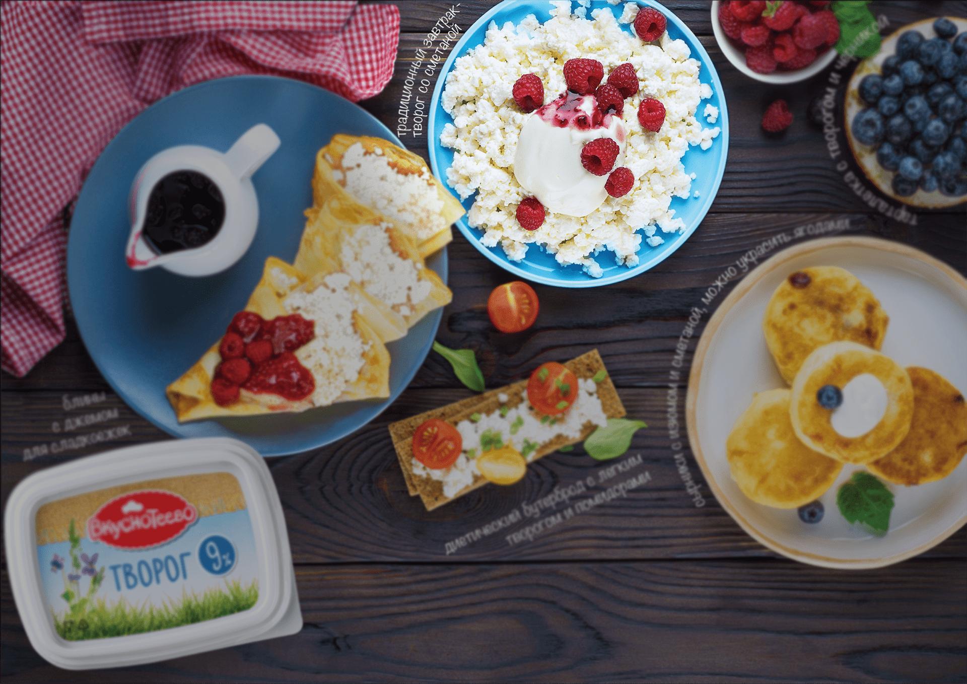 Задний фон завтрака из творога Вкуснотеево