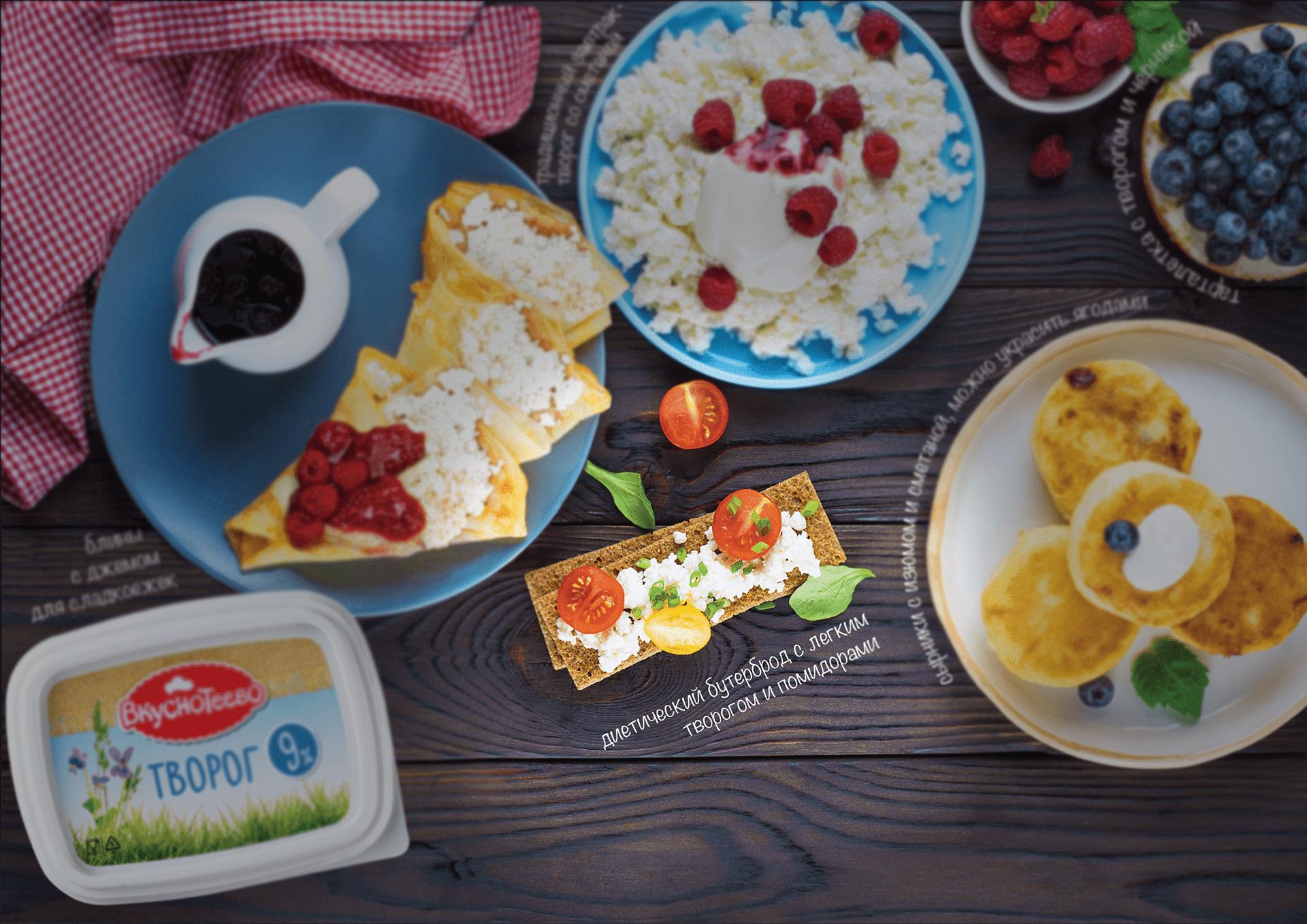 Задний фон бутерброда с творог Вкуснотеево