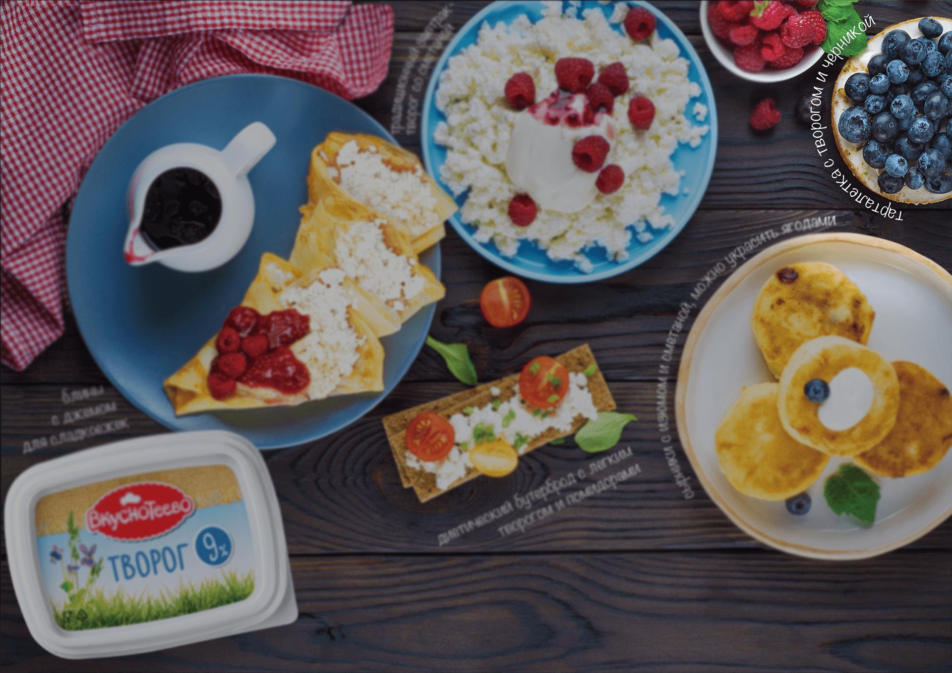 Задний фон тарталетки с творогом Вкуснотеево